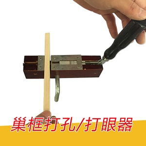 Beekeeping supplies wooden beehive frame hole puncher